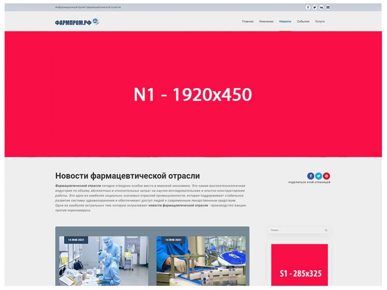 """Баннеры в сайдбаре + рекламный баннер в разделе """"Новости"""""""